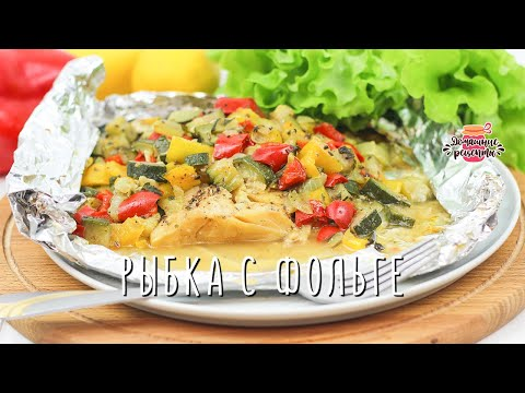 🍴 Рыба с Овощами в Фольге (Лучший рецепт! Невероятно сочная и нежная!)