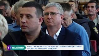 Володимир Зеленський під час візиту на Тернопільщину цікавився найболючішими проблемами