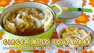 Ginger Miso Soup Nabe (Nappa Cabbage and Pork Mille-Feuille Hot Pot) 白菜と豚肉の生姜みそ汁鍋 - OCHIKERON