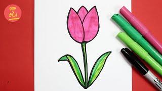 رسم زهرة التوليب بالرصاص والخطوات |  تعليم رسم سهل