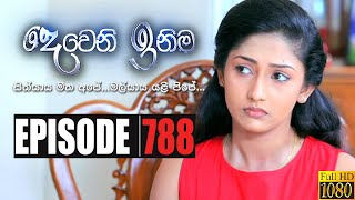 Deweni Inima | Episode 788 13th February 2020 Thumbnail