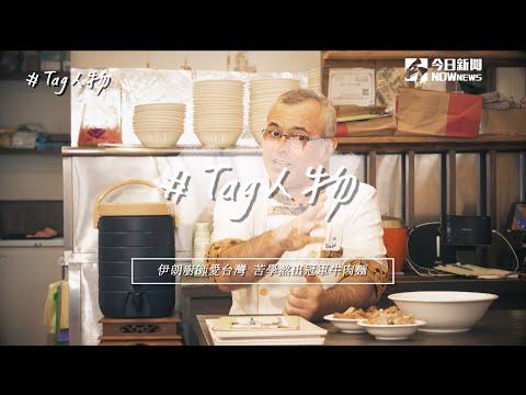 Tag人物/伊朗廚師愛台灣 苦學熬出冠軍牛肉麵