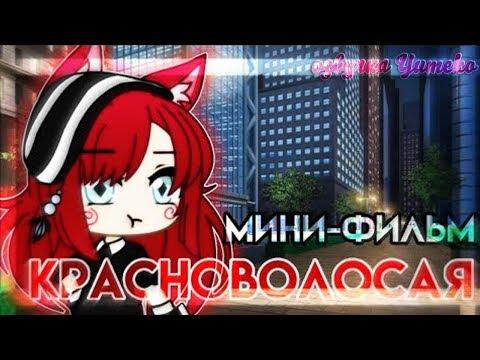 """ОЗВУЧКА МИНИ ФИЛЬМА """"Красноволосая"""" все части // Gacha Life"""