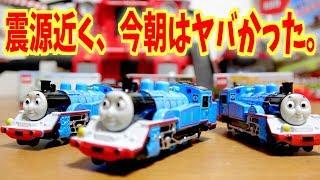 大阪北部、ほぼ震源地。怖かった・・・トミカ 大井川鐵道 C11 きかんしゃトーマス号 2018年Ver でも見て癒されます。