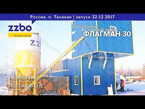 """Бетон круглый год в поселке Талакан! Бетонный завод """"ФЛАГМАН-30""""."""