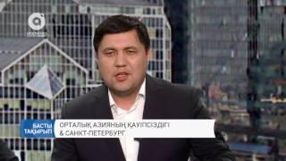 Орталық Азияның қауіпсіздігі & Санкт-Петербург