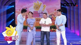 《幸福账单》 20191008  CCTV综艺
