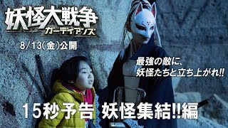 『妖怪大戦争 ガーディアンズ』8月13日(金)公開!【妖怪集結!!編】TVスポット