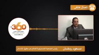 Le360.ma •  هذا هو الرجل الذي يتابع إبراهيم غالي أمام القضاء الإسباني