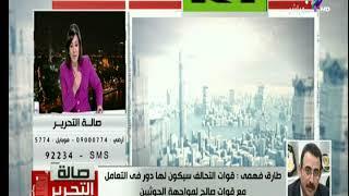 طارق فهمي: قوات التحالف سيكون لها دور في التعامل مع قوات صالح لمواجهة الحويين