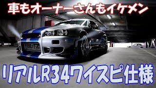 【NOSパージ搭載】リアルR34ワイルドスピード ブライアン仕様のオーナーがイケメンすぎる件 thumbnail