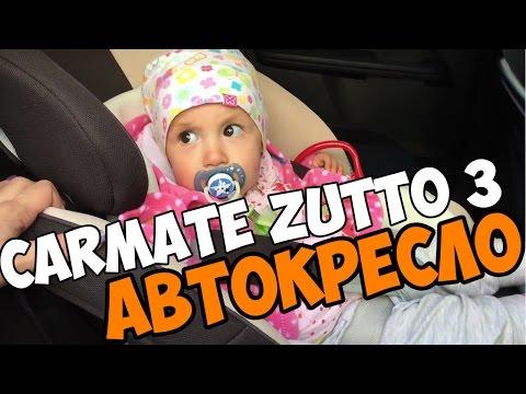 Сarmate Zutto 3 Style обзор детского автокресла