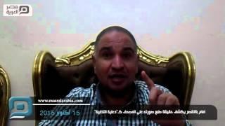 مصر العربية | امام بالاقصر يكشف حقيقة طبع صورته على المصحف كـ
