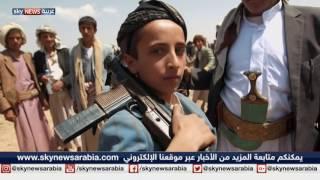 اليمن.. الحوثيون وحلم الدولة الفاشل