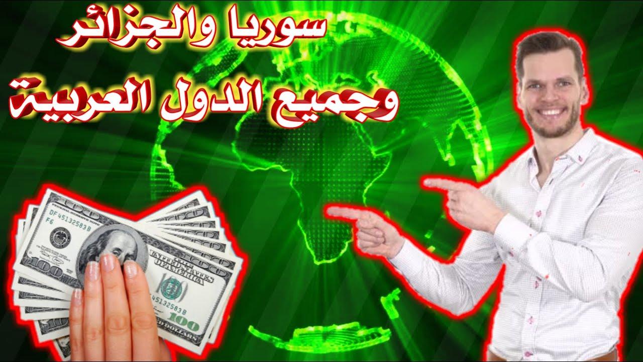 الربح من الانترنت في سوريا والجزائر وجميع الدول العربية ☆ 65 دولار لكل شخص يسجل عبر Referral ????