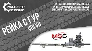Рулевая рейка с ГУР Volvo S60, Volvo V70, Volvo Xc70, Volvo S80 VO213