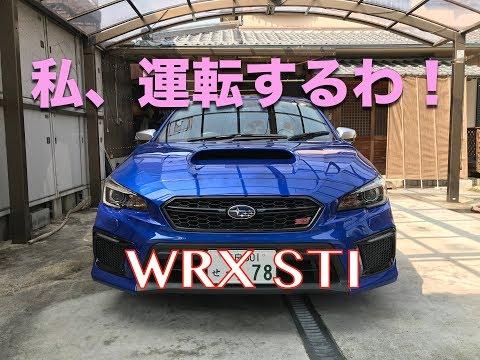 嫁さんが WRX STI Type S に乗るぅ?大丈夫か?