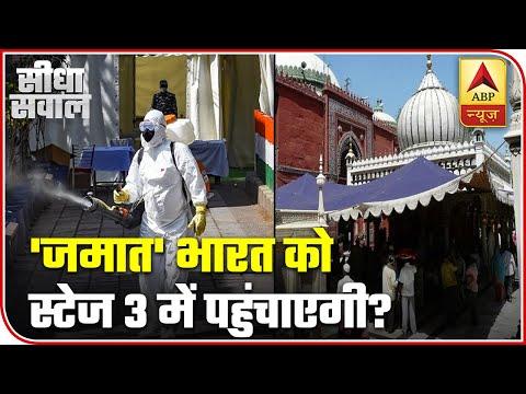 Will Delhi's Nizamuddin Become Epicentre Of Coronavirus Stage 3? | Seedha Sawal | ABP News