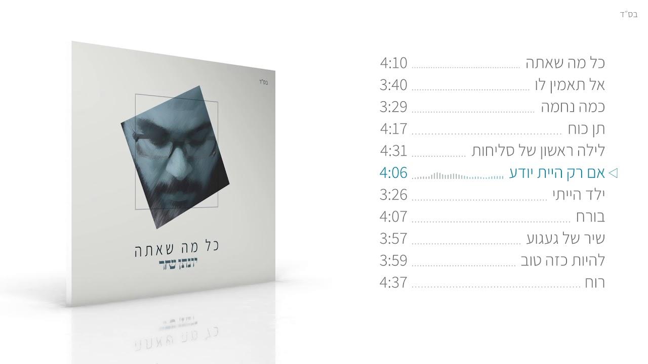 יונתן שחר | טעימות מהאלבום החדש - כל מה שאתה