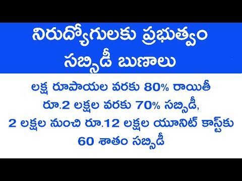 govt-subsidy-loans-in-telugu-2018-bc-subsidy-loans-in-hyderabad-loans-in-telugu