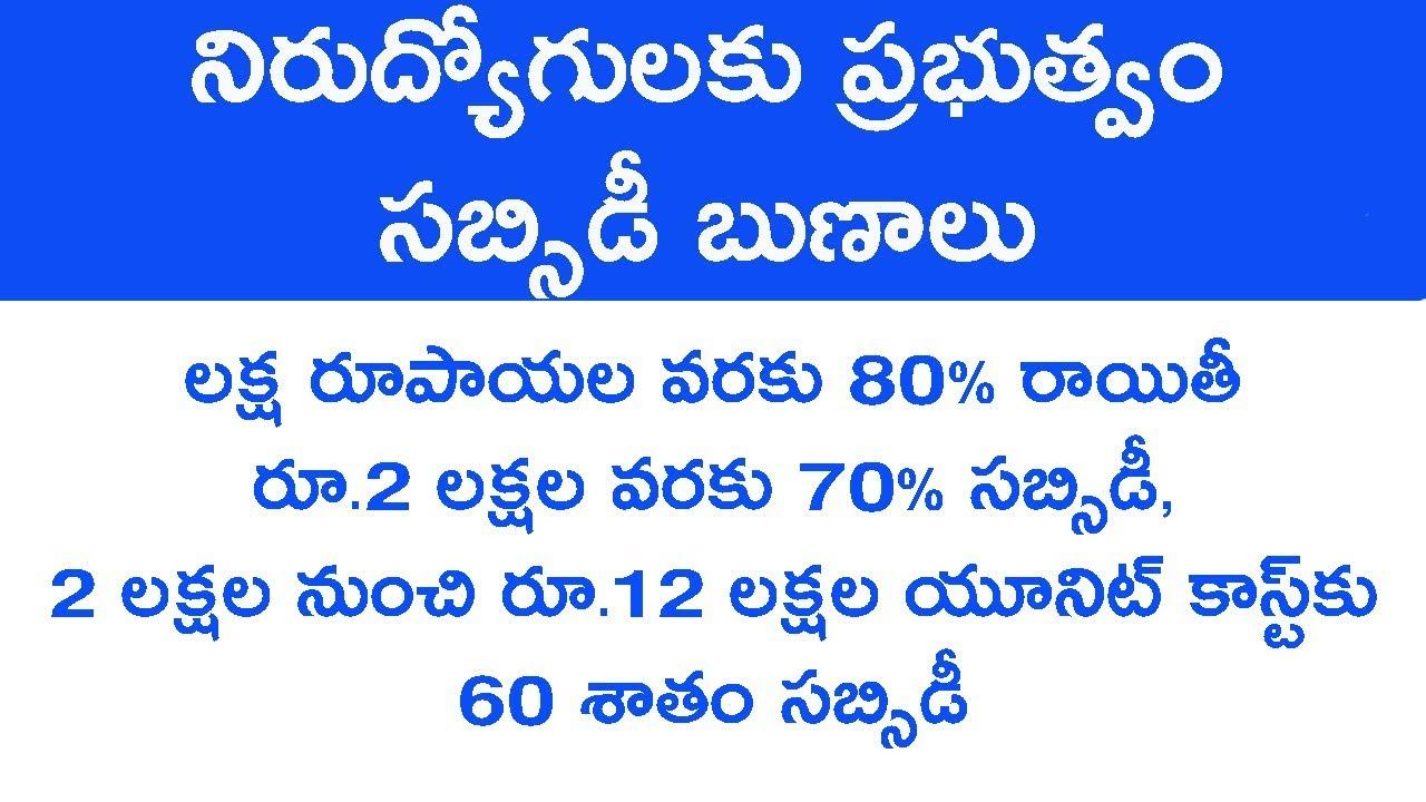 govt subsidy loans in telugu 2018 bc subsidy loans in hyderabad loans in telugu - YouTube