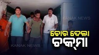 Thief Escapes From Delhi Police Custody In Balasore Railway Station