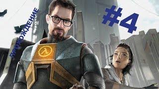 #4 Прохождение игры half-life2