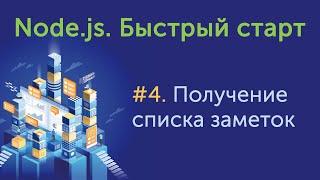 Урок 4. Node.js. Быстрый старт. Получение списка заметок