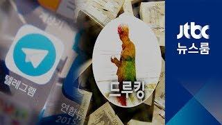 드루킹, '보좌관과 돈거래' 협박…김경수
