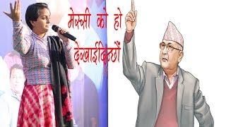 ओलीलाई रञ्जुको जवाफ रियल मेस्सी को हो देखाइदिन्छौं Ranju Darshana Speech | Nepal Election|