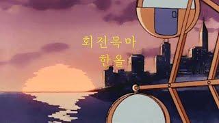 한올(Han All) - 회전목마(Merry-go-ro…
