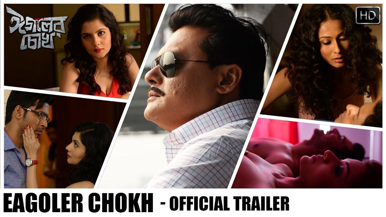 Eagoler Chokh | Official Trailer | Saswata | Jaya Ahsan | Payel | Gaurav | Arindam Sil | SVF