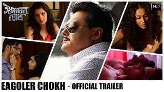 Eagoler Chokh | Official Trailer | Saswata | Jaya Ahsan | Payel | Gaurav | Arindam Sil | 2016