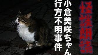 小倉美咲ちゃん 占い