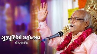 ગુરુપૂર્ણિમા મહોત્સવ  હાઇલાઇટ   Guru Purnima Mahotsav Highlight । 2021