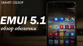 EMUI 5.1 (Huawei) - подробный обзор оболочки