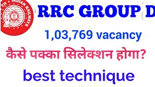 how to crack rrc group d/ best strategy for rrc group d/group d kaise pass karen/rrc group d exam