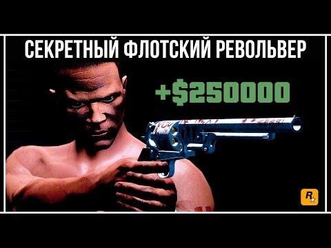 GTA Online: Как получить Флотский Револьвер и 250000$