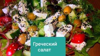 Греческий салат. Приготовьте этот салат обязательно. Самый полезный салат. Гранатовый соус