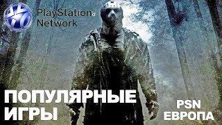 Топ 10 Самые ПРОДАВАЕМЫЕ ИГРЫ на PlayStation 4 в PSN Европа (PS4) Обзор лучшие игры на PS4 Pro