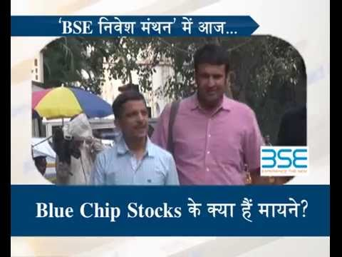 Know all about Blue Chip Stocks in BSE Nivesh Manthan Episod