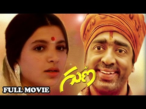 Guna Full Length Movie || Kamal Hassan, Roshini, Rekha