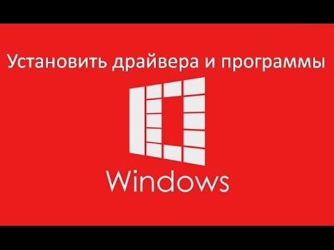 Установить программы и драйвера на Windows 10 - легко и просто!