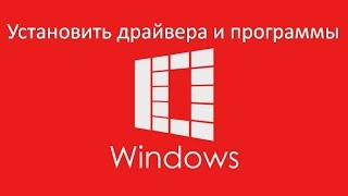 Встановити програми і драйвера на Windows 10 - легко і просто!