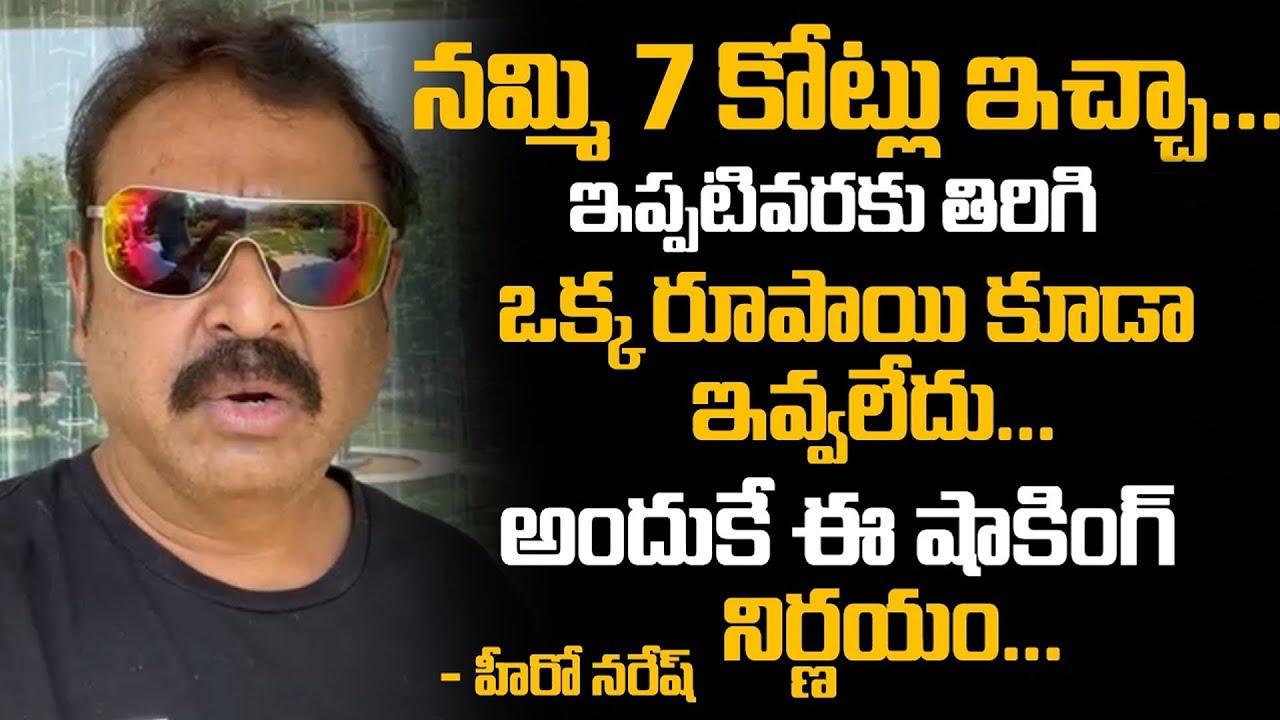 Crime News - Actor Naresh Complains To CCS Police