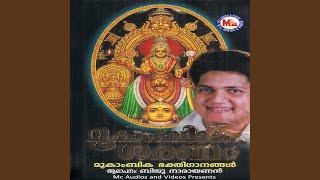 Jaya Jaya Kamale