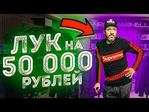 Что купит бомж на 5000 тысяч рублей / одежда или еда?