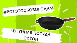 Чугунная сковорода-сотейник Ситон, обзор - Корпорация К Два