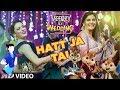 Hatt Ja Tau Video   Veerey Ki Wedding   sapna chaudhary   ft. chipmunks #funflix