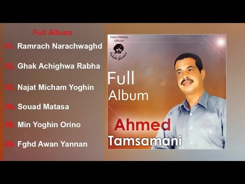 Hmed Tamsamani - Min Yoghin Orino - Full Album - Music Rif